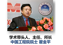 Qu Jinping, academician of Chinese Academy of Engineering