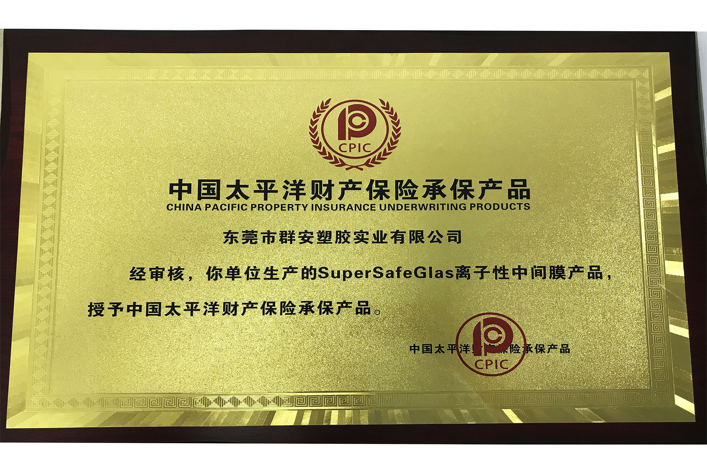 China Pacific Property Insurance undertakes Qunan SuperSafeGlas ionic intermediate membrane products
